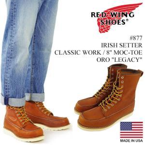 レッドウイング RED WING #877 アイリッシュセッター 8インチ ハイト MOC TOE オロレガシー  (アメリカ製 米国製 ワークブーツ)|jalana
