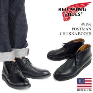 レッドウイング RED WING #9196 チャッカブーツ ポストマン ブラック アメリカ製 米国...