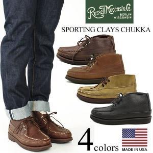 ラッセルモカシン RUSSELL MOCCASIN スポーティングクレイ チャッカブーツ (アメリカ製 米国製 SPORTING CLAYS CHUKKA)|jalana