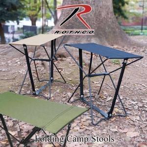 ロスコ Rothco フォールディング キャンプ スツール 折り畳み 椅子 サイドテーブル|jalana