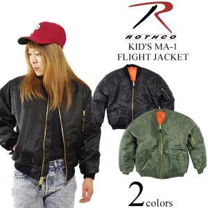 ロスコ ROTHCO MA-1 フライトジャケット キッズサイズ (MA1 レディース 女性)|jalana