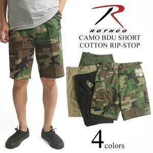 ロスコ ROTHCO リップストップ BDU ショーツ  (軍パン カーゴショーツ COMBAT SHORTS)|jalana