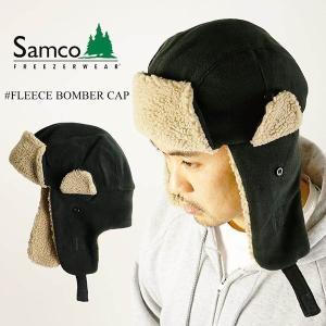 サムコフリーザーウエア Samco Freezerwear 880 フリース ボマー キャップ ユニセックス サイズフリー ボンバー フライト アビエイター ボア 防寒 帽子|jalana