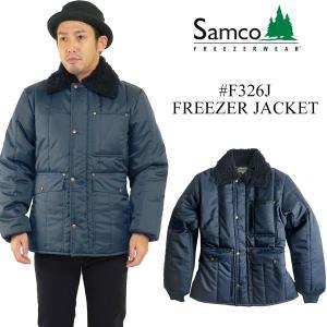 サムコフリーザーウエア Samco Freezerwear F326J フリーザージャケット (FREEZER JACKET 極寒 防水 防寒 作業着 作業服)|jalana