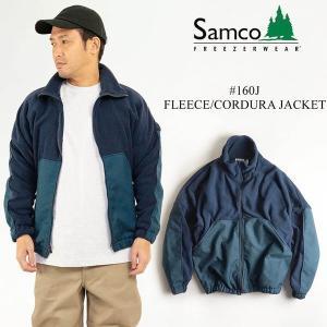 サムコフリーザーウエア Samco Freezerwear 160J フリース コーデュラ ジャケッ...