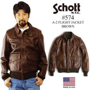 ショット SCHOTT 574 A-2 レザーフライトジャケット ブラウン(Flight Jacket レザージャケット 革ジャン)|jalana