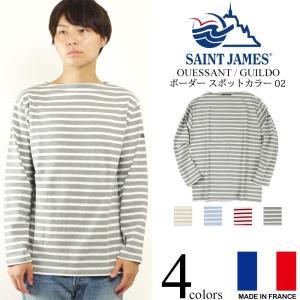 ■ポイント15倍■セントジェームス SAINT JAMES バスクシャツ ウエッソン ギルド 長袖  ボーダー スポットカラー02 (OUESSANT GUILDO フランス製)|jalana