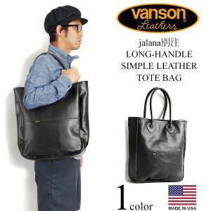 バンソン VANSON jalana別注 ロングハンドル シンプルレザートート ブラック (MADE IN USA バッグ 黒 革 バッグ)|jalana
