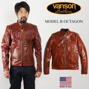 バンソン VANSON MODEL B シングル ライダース オクタゴン (アメリカ製 米国製 スタンドカラー レザージャケット 革ジャン ブラウン)|jalana
