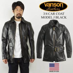バンソン VANSON J 3/4 カーコート ブラック (アメリカ製 米国製 レザージャケット レザーコート 革ジャン) jalana