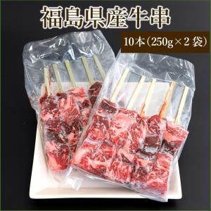 福島県産牛串〈冷凍便〉 jalcf
