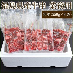 福島県産牛串〈冷凍便〉|jalcf