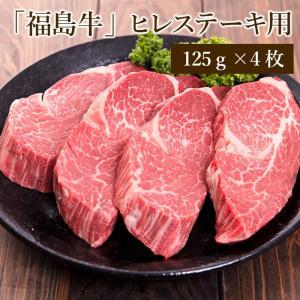 「福島牛」ヒレステーキ 用〈冷蔵便〉|jalcf