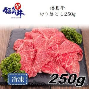 「福島牛」切り落とし250g〈冷凍便〉|jalcf