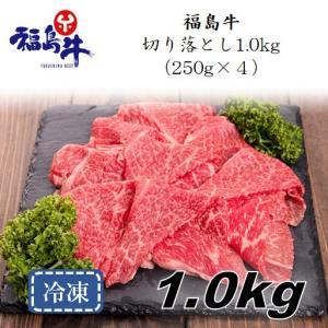 「福島牛」切り落とし1.0kg(250g×4パック)〈冷凍便〉|jalcf