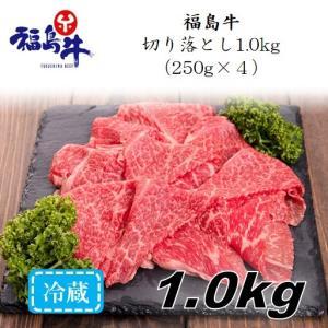 「福島牛」切り落とし1.0kg(250g×4パック)〈冷蔵便〉|jalcf