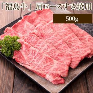 「福島牛」肩ロースすき焼用〈冷蔵便〉|jalcf