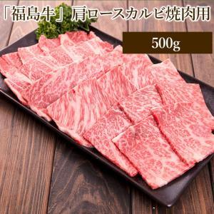 「福島牛」肩ロースカルビ焼肉用〈冷蔵便〉|jalcf