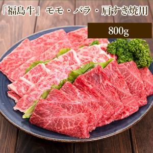 「福島牛」モモ・バラ・肩すき焼用〈冷蔵便〉|jalcf