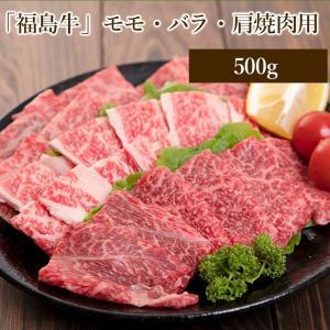 「福島牛」モモ・バラ・肩焼肉用〈冷蔵便〉|jalcf