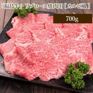 「福島牛」リブロース焼肉用[カルビ風]〈冷蔵便〉|jalcf