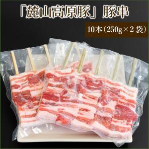 「麓山高原豚」豚串〈冷凍便〉|jalcf