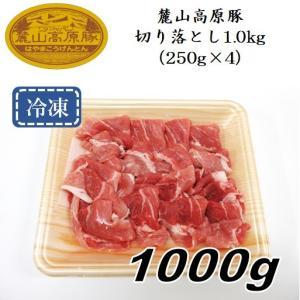 「麓山高原豚」切り落とし1kg(250g×4パック)〈冷凍便〉|jalcf