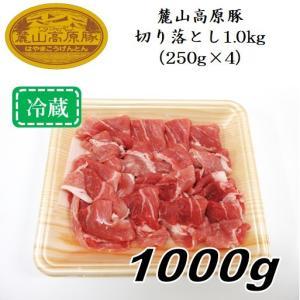「麓山高原豚」切り落とし1kg(250g×4パック)〈冷蔵便〉|jalcf