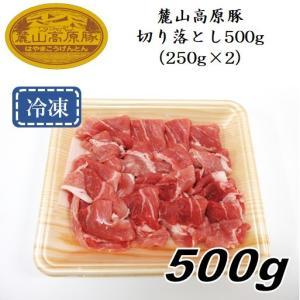「麓山高原豚」切り落とし500g(250g×2パック)〈冷凍便〉|jalcf