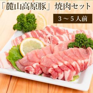 「麓山高原豚」焼肉セット ロース、バラ〈冷蔵便〉|jalcf