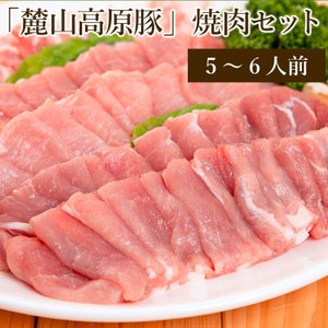 「麓山高原豚」焼肉セット ロース、バラ、モモ〈冷蔵便〉|jalcf