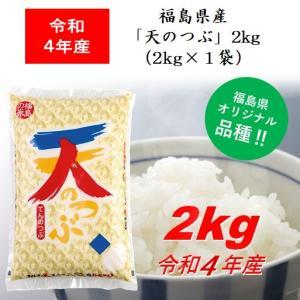 福島県産米「天のつぶ」2kg(2kg×1)|jalcf