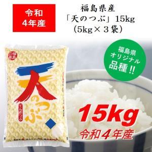 福島県産米「天のつぶ」15kg(5kg×3)|jalcf