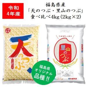 福島県産米「天のつぶ・里山のつぶ」食べくらべ4kg(2kg×2)|jalcf