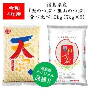 福島県産米「天のつぶ・里山のつぶ」食べくらべ10kg(5kg×2)|jalcf