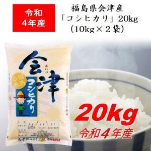 福島県会津産「コシヒカリ」20kg(10kg×2)|jalcf