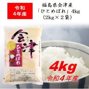 福島県会津産「ひとめぼれ」4kg(2kg×2)|jalcf