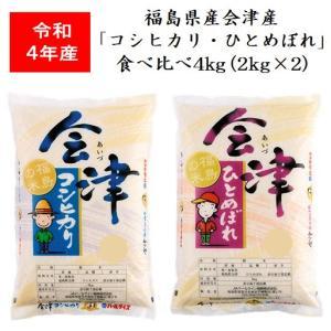 福島県会津産「コシヒカリ・ひとめぼれ」食べくらべ4kg(2kg×2)|jalcf