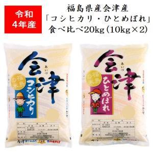 福島県会津産「コシヒカリ・ひとめぼれ」食べくらべ20kg(10kg×2)|jalcf