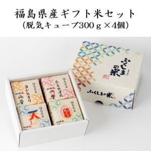 福島県産「ギフト米セット」(脱気キューブ300g×4)|jalcf