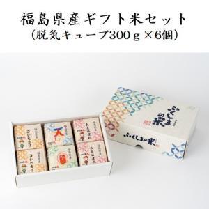 福島県産「ギフト米セット」(脱気キューブ300g×6個)|jalcf