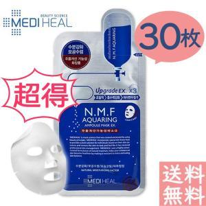 MEDIHEAL メディヒール N.M.F アクアリング アンプル マスクパックEX 30枚入り 大...