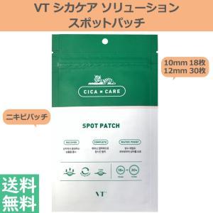 VT COSMETICS ニキビパッチ シカケア ソリューション スポットパッチ 48枚入り ニキビ...