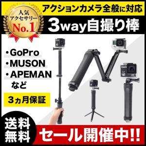 カメラグリップ、エクステンションアーム、ミニ三脚、3つの機能を備えた オールインワンタイプのマウント...