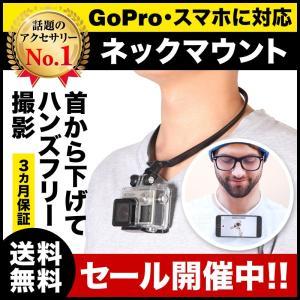 スマホ&アクションカメラに首からさげて両手が使えるネックハウジングマウントです。  ゴープロ...