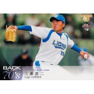 116 【三井浩二/西武ライオンズ...