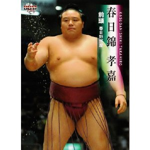BBM 大相撲カード 2008 レギュラー 41 春日錦 孝嘉|jambalaya