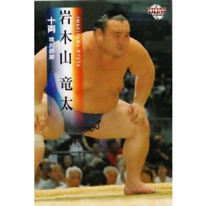BBM 大相撲カード 2008 レギュラー 42 岩木山 竜太|jambalaya