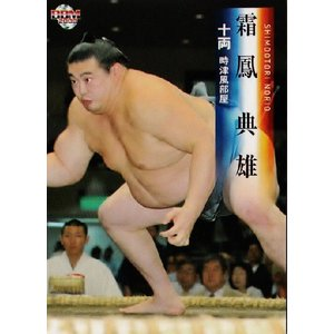 BBM 大相撲カード 2008 レギュラー 48 霜鳳 典雄|jambalaya