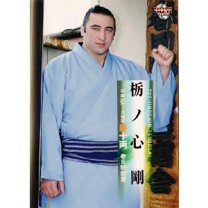 BBM 大相撲カード 2008 レギュラー 【平成20年1月場所新十両】 70 栃ノ心 剛|jambalaya